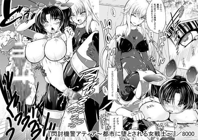 二次元コミックマガジン 完全着衣のまま犯され続ける女たち Vol.1~2パック