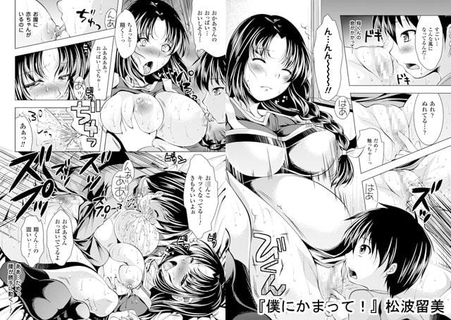 二次元コミックマガジン 甘艶母~もっとママに甘えていいのよ~ Vol.1~2パック