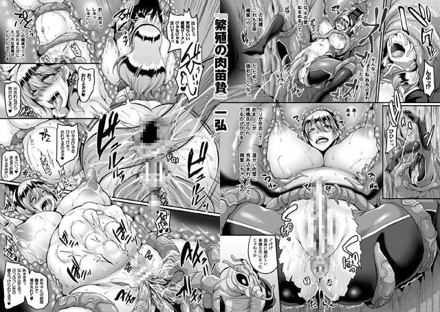 二次元コミックマガジン 丸呑み孕ませ苗床アクメ! Vol.1~2パック