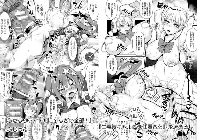 二次元コミックマガジン 器具責め快楽で絶頂地獄! Vol.1~2パック
