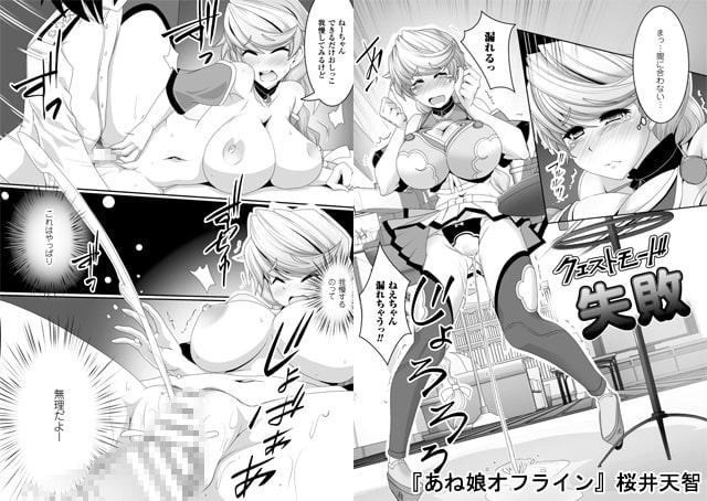 二次元コミックマガジン 失禁少女 Vol.1~2パック