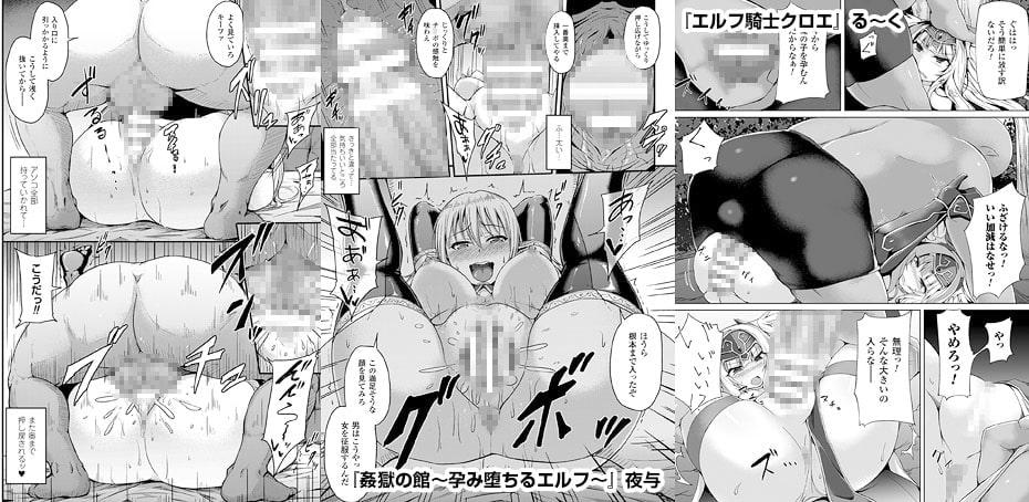 二次元コミックマガジン 種付けプレスで絶対妊娠! Vol.1~2パック