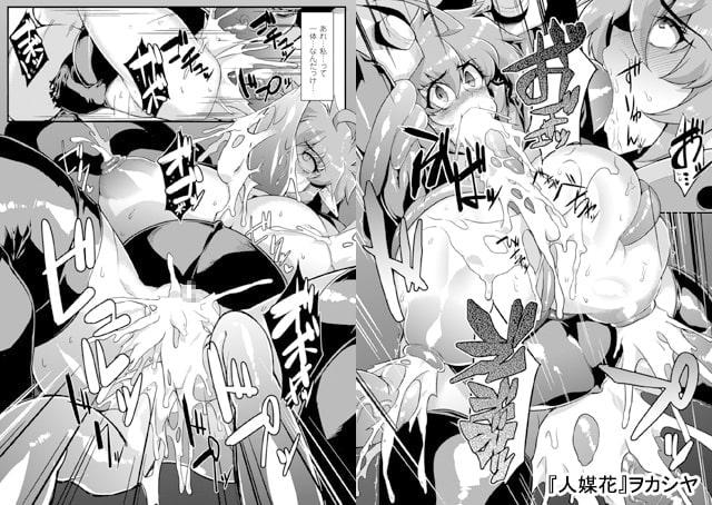 二次元コミックマガジン 触手貫通に身悶えるヒロインたち Vol.1~2パック