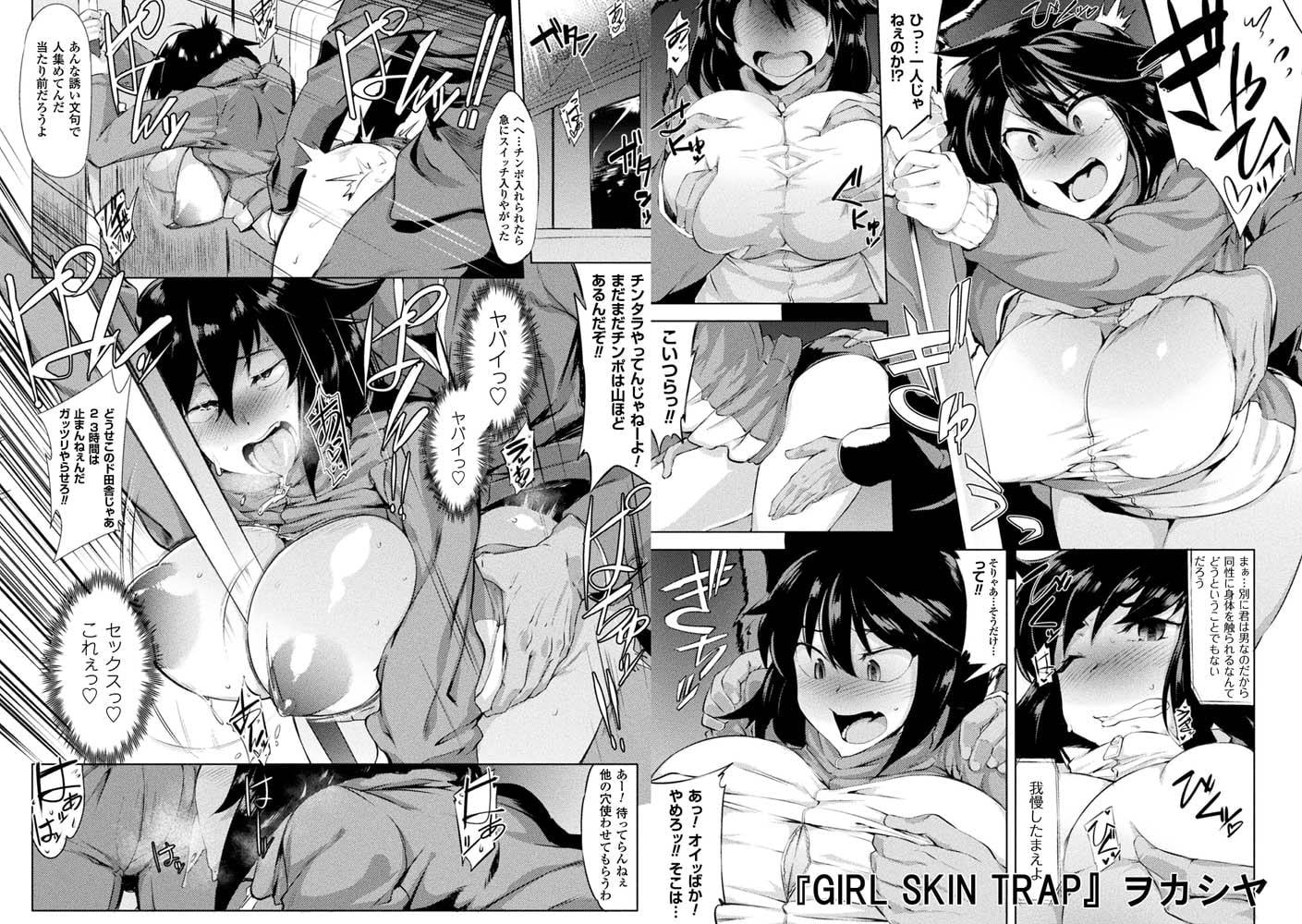 二次元コミックマガジン 性転換した俺が痴漢されてメスイキ絶頂! Vol.1~2パック