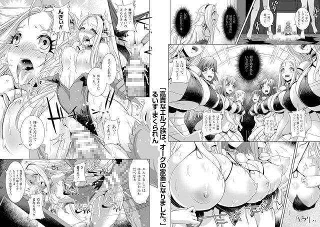 二次元コミックマガジン 正義のヒロイン家畜牧場 Vol.1~2パック