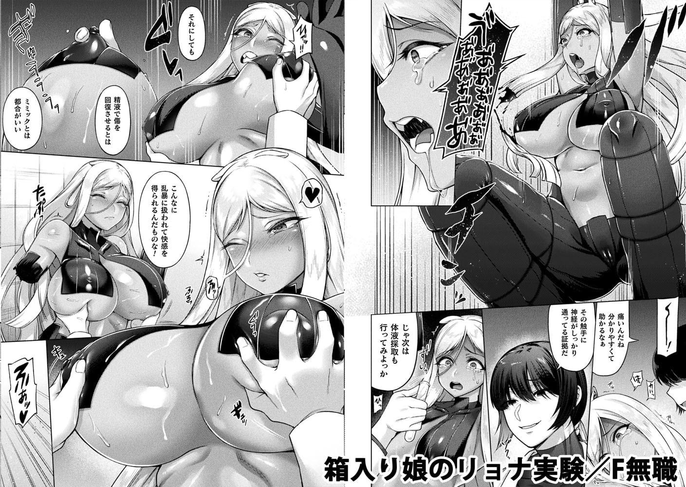 別冊コミックアンリアル 亜人娘をボコ殴りH Vol.1~2パック