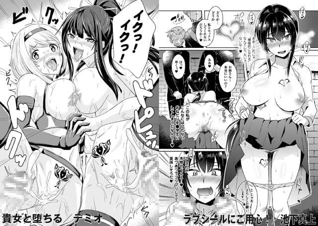 別冊コミックアンリアル 淫紋の魔力で美少女たちが悪堕ち・快楽堕ち! Vol.1~2パック