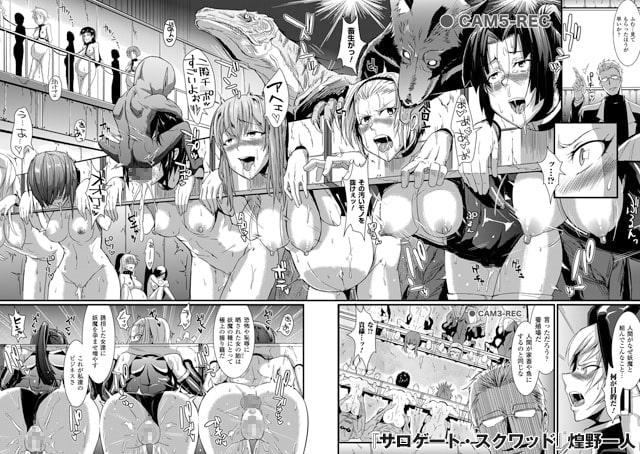 別冊コミックアンリアル 人間牧場編 Vol.1~2パックのサンプル画像1