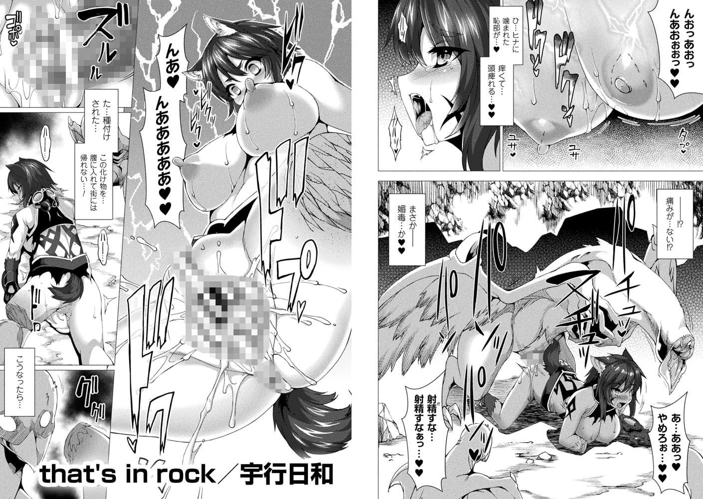 別冊コミックアンリアル 石化END~絶望の中で石像へと変えられる少女たち~ Vol.1~2パック