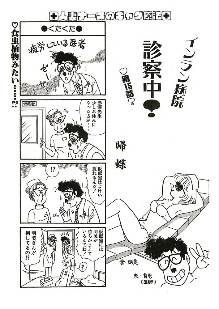 月刊ヒトヅマ○コLovers vol.8