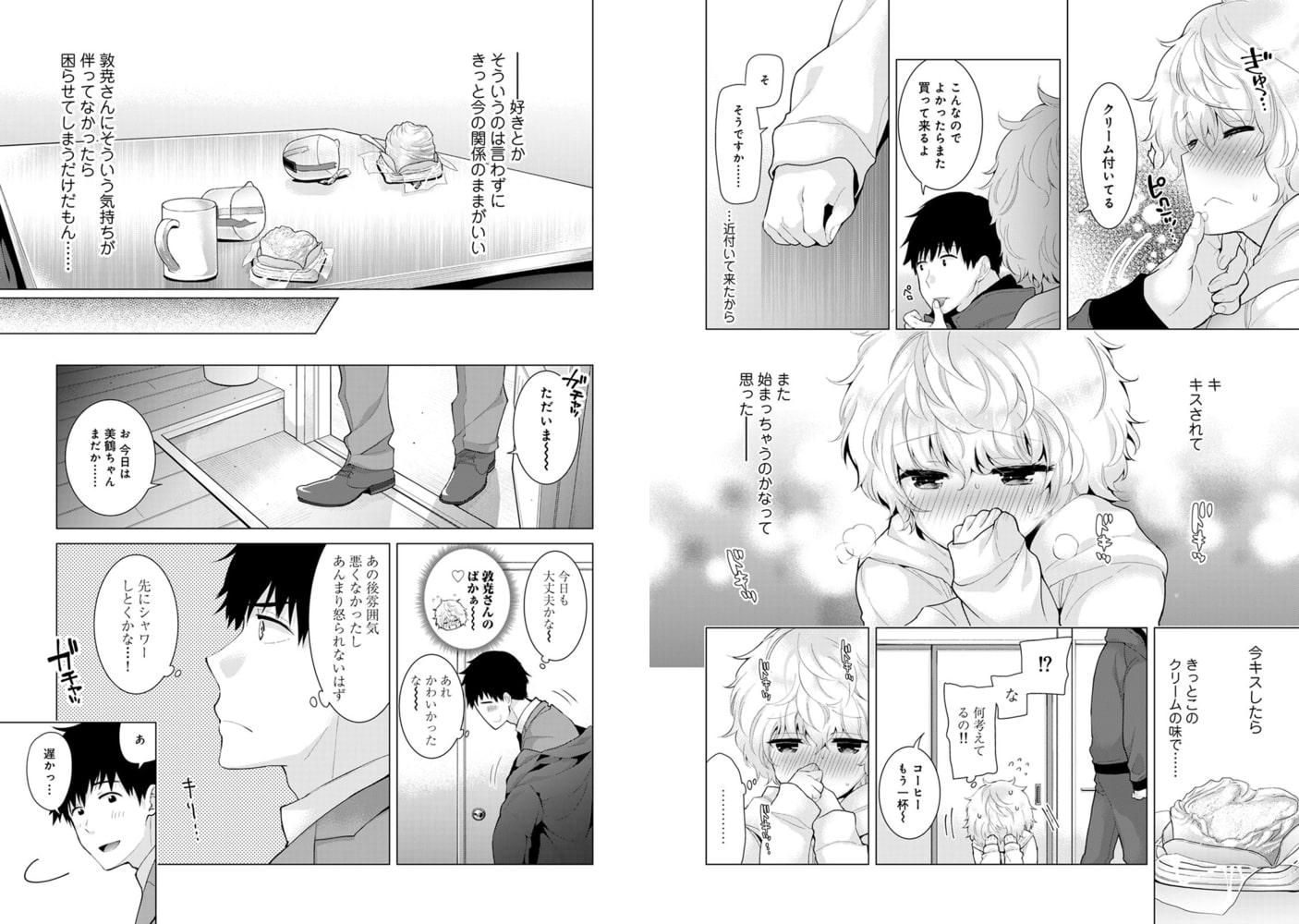 【単行本版】ノラネコ少女との暮らしかた 第2集のサンプル画像