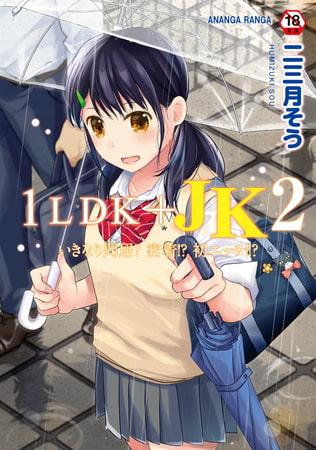 【新着マンガ】1LDK+JK いきなり同居?密着!?初エッチ!!?第2集【合本版】のトップ画像