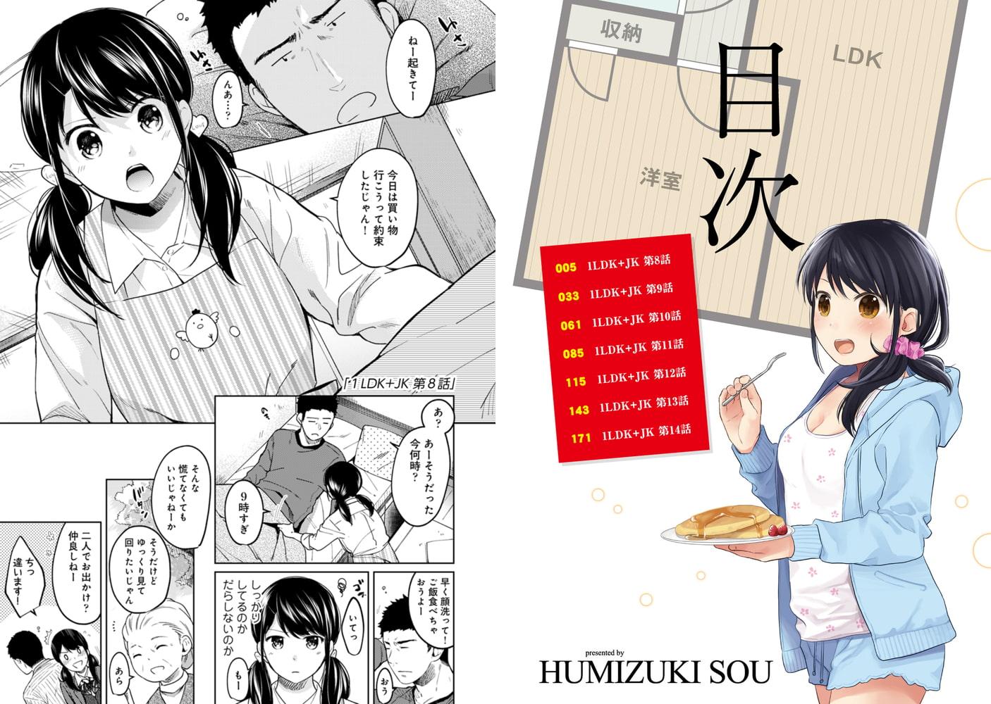 1LDK+JK いきなり同居?密着!?初エッチ!!?第2集【合本版】