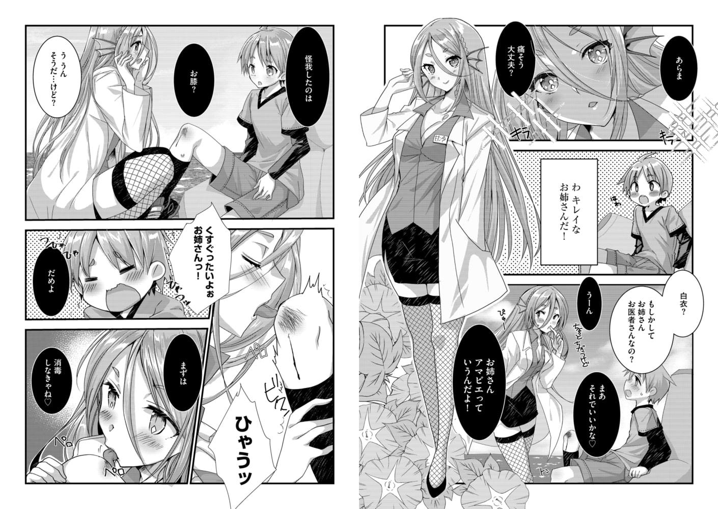 G-エッヂ  Vol.005