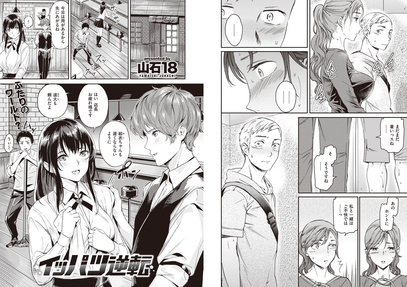 COMIC快楽天ビースト 2020年10月号