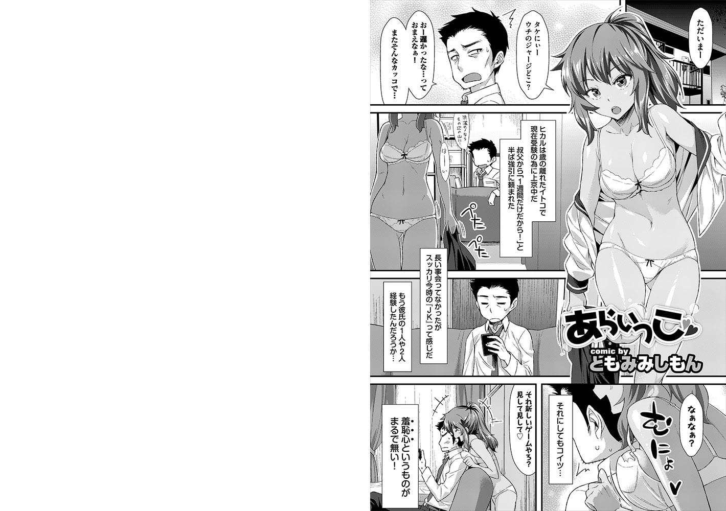 発情黒ギャルってマジエロ卍!! VOL.3
