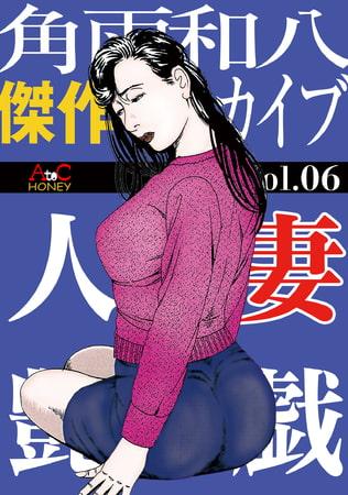【新着マンガ】人妻艶戯  Vol.06のトップ画像