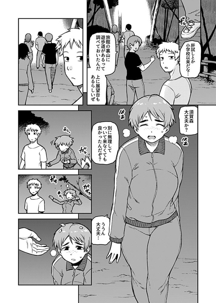 逢引~クラスの地味な須賀森さん~【デジタル単行本】のサンプル画像