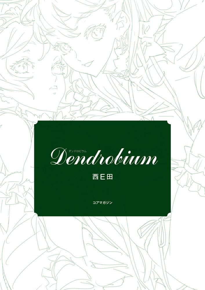 Dendrobium Digital Edition