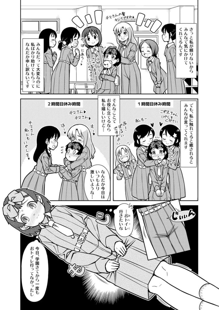 おもらし美少女コレクションVol.1