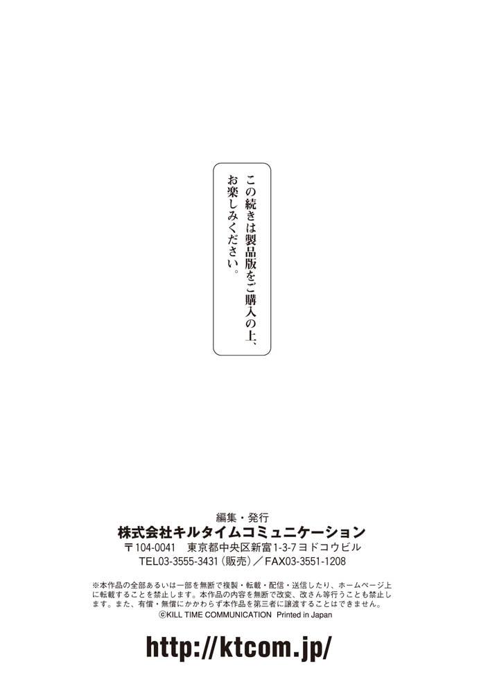 二次元コミックマガジン 機械姦人間牧場Vol.2