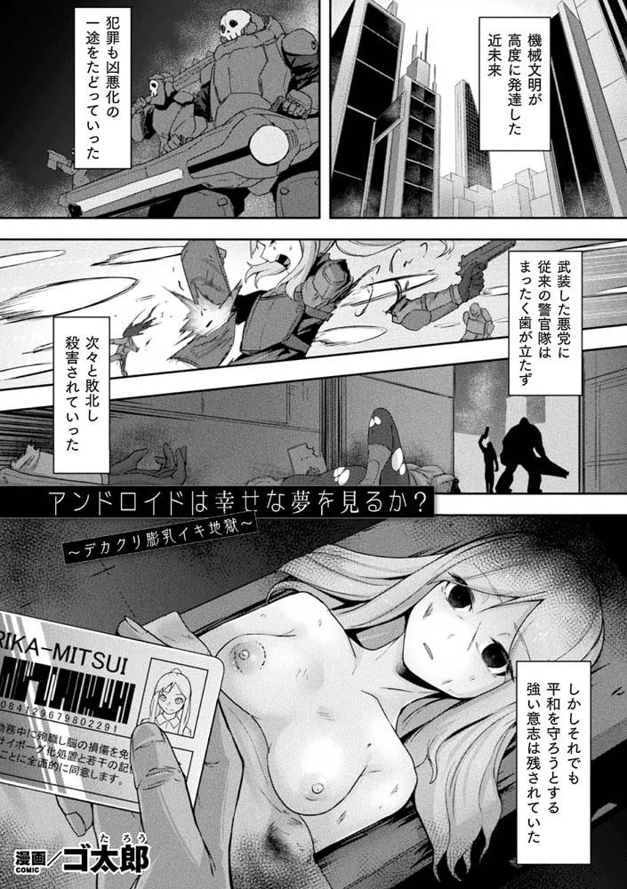 くっ殺ヒロインズVol.6