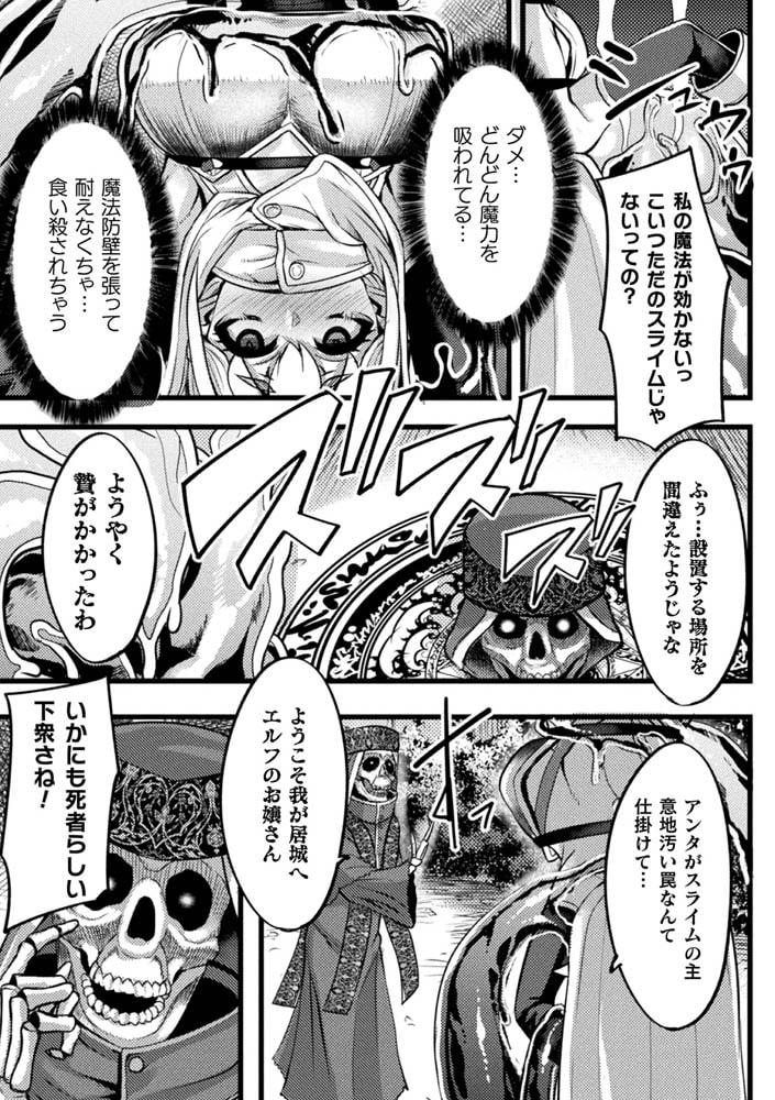 二次元コミックマガジン スライム姦 二穴責めで噴出アクメ!Vol.2
