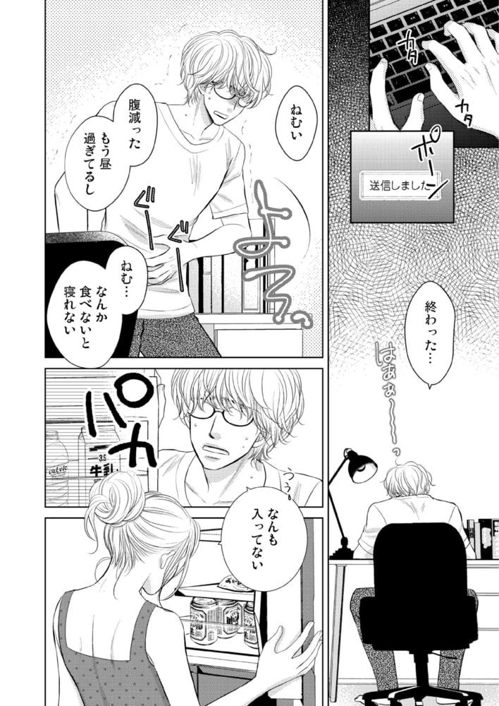 【恋愛ショコラ】お隣はケダモノ犬井くん。~年下男子の性欲スイッチはわからない!(1)