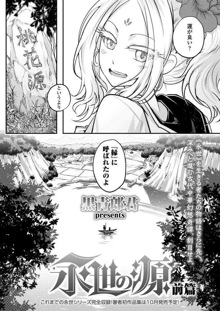 永遠娘 九(vol.9)