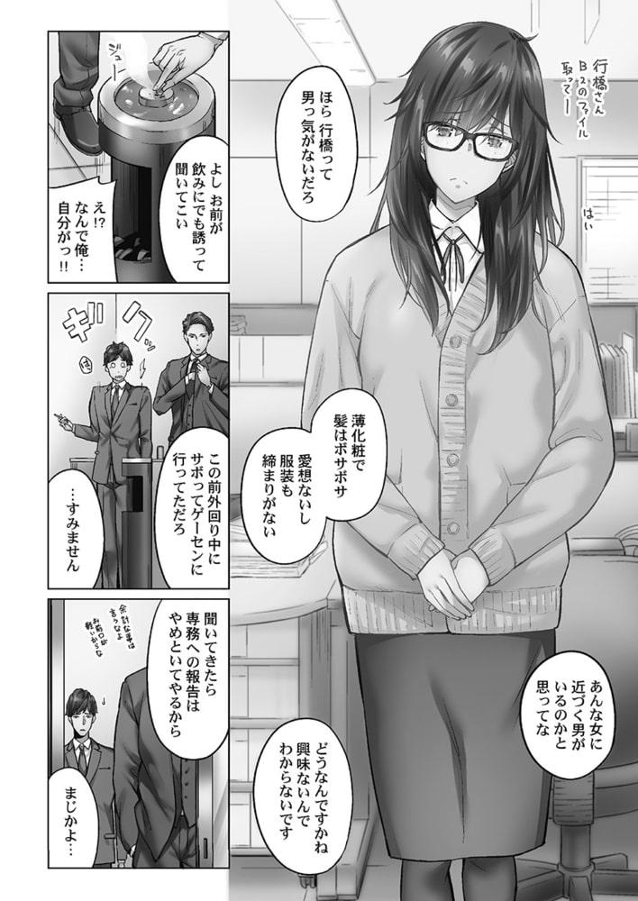 じみへんっ!!~地味子を変えちゃう純異性交遊~1【単行本版】