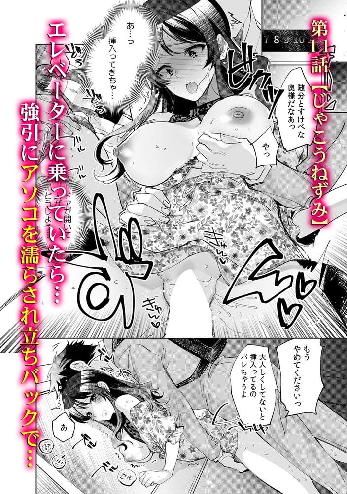 彼女が痴漢で濡れるまで~知らない人に…イカされちゃう!~(2) サンプル画像6