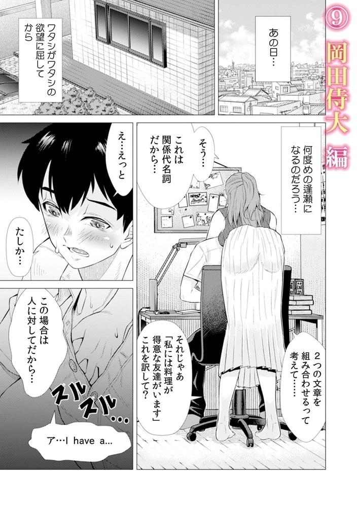 彼女が痴漢で喘ぐまで~うそ…知らない人にイカされるっ!~(3)