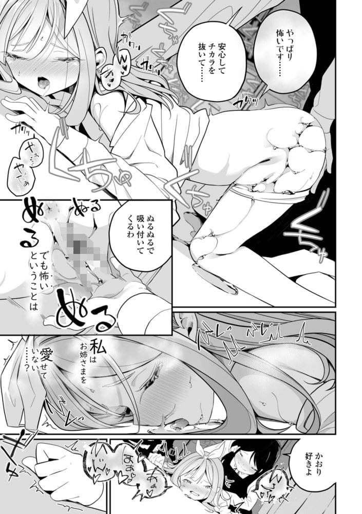 めしべとめしべ【DLsite限定特典付き】