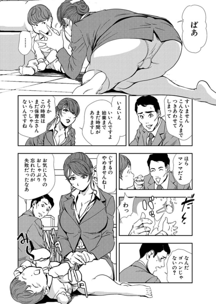 肉秘書・友紀子【増量版】 5巻