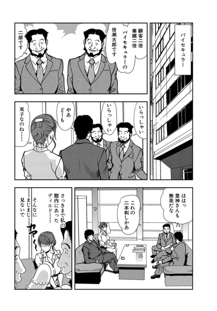 肉秘書・友紀子【増量版】 6巻