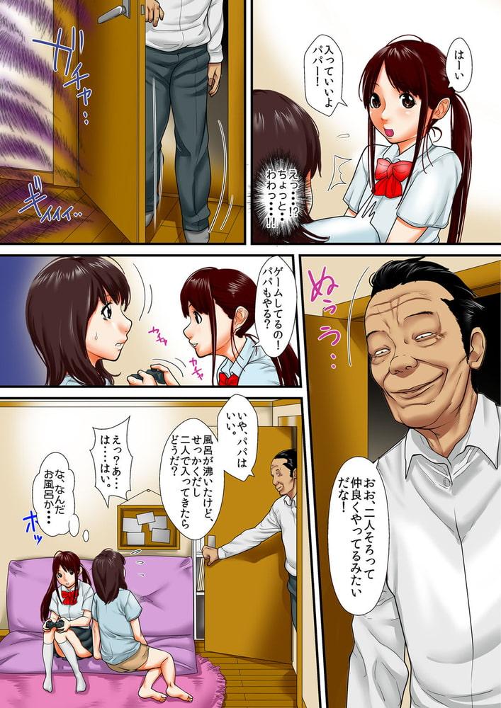 躾~父娘と姪の淫らな飼育~【増量版】
