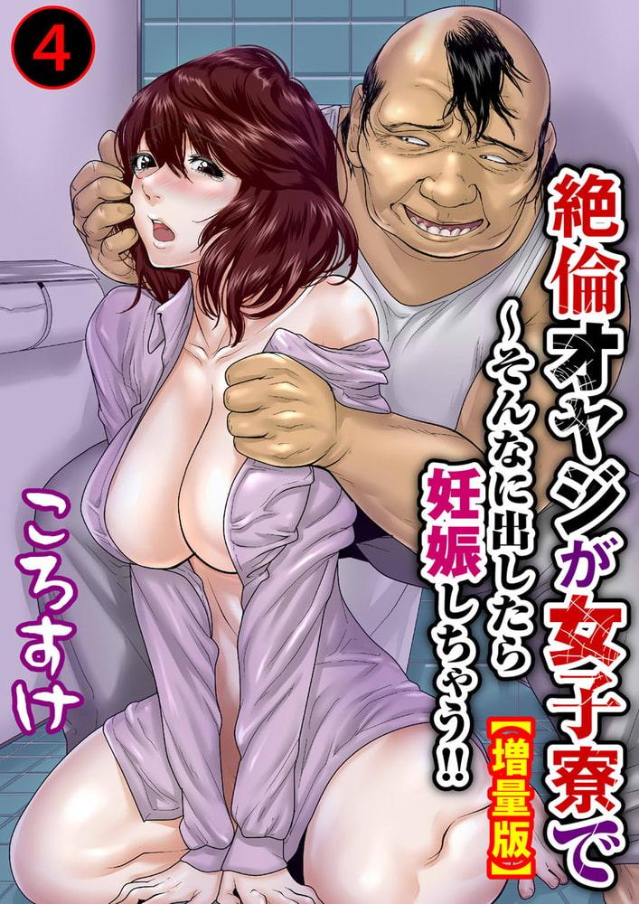 絶倫オヤジが女子寮で~そんなに出したら妊娠しちゃう!!【増量版】 4巻