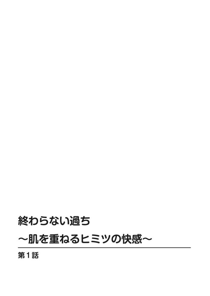 終わらない過ち~肌を重ねるヒミツの快感~【増量版】 1巻