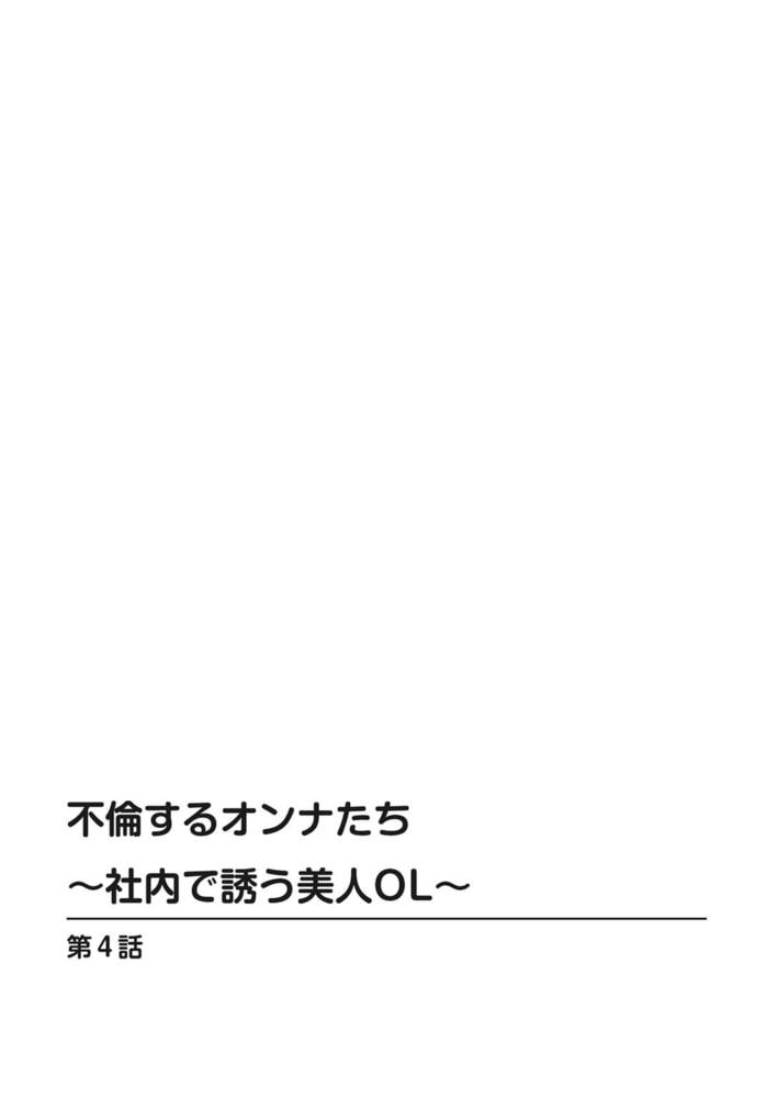 不倫するオンナたち~社内で誘う美人OL~【合冊版】 2巻