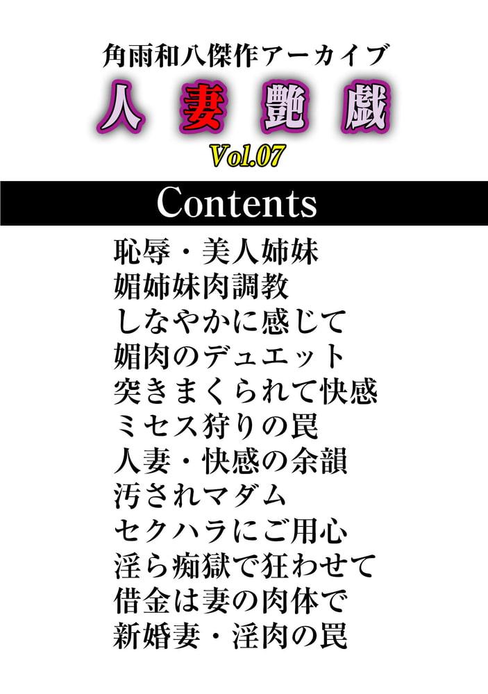 人妻艶戯  Vol.07