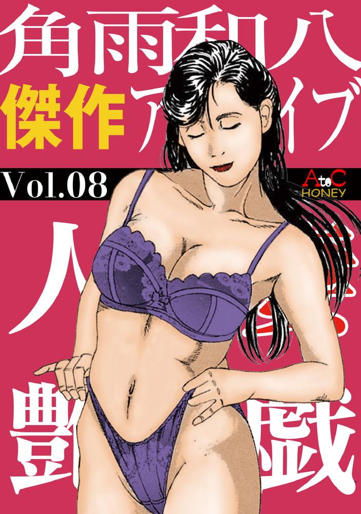 人妻艶戯  Vol.08