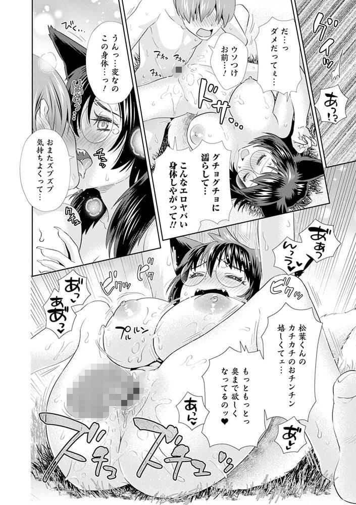 WEB版メスイキ!!にょたいか遊戯 Vol.05