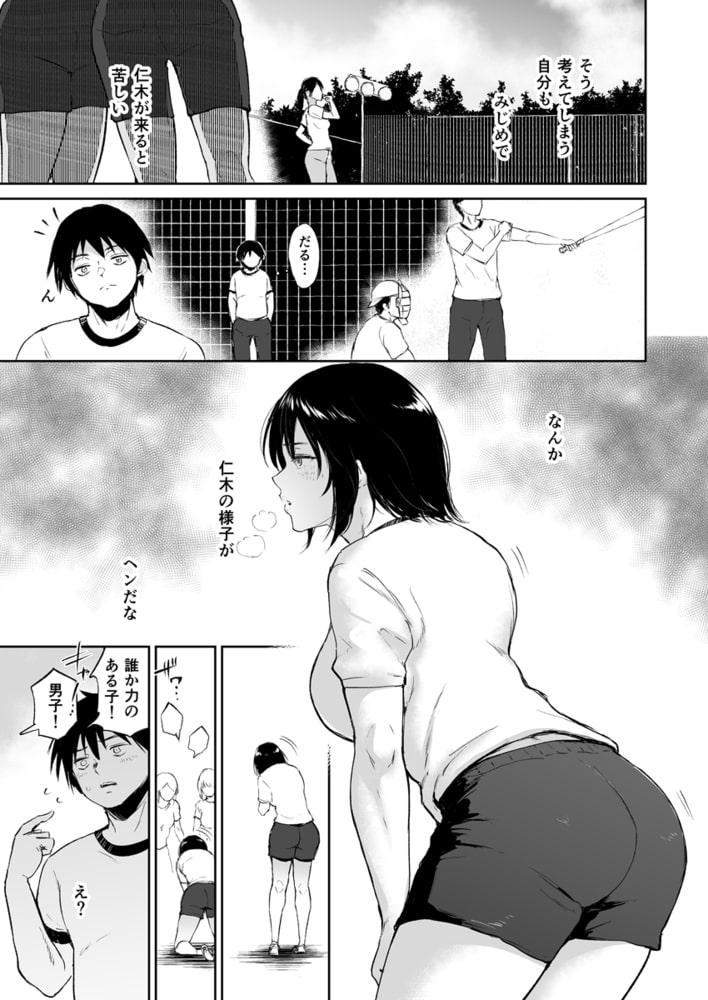 眠姦合宿 陸上女子・仁木みのりと人目を盗んで… 1 [フューチャーコミックス]
