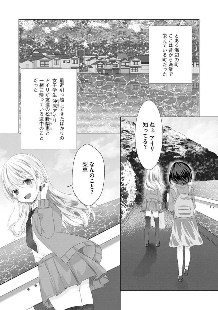 わだつみと少女【第1話】のサンプル画像3