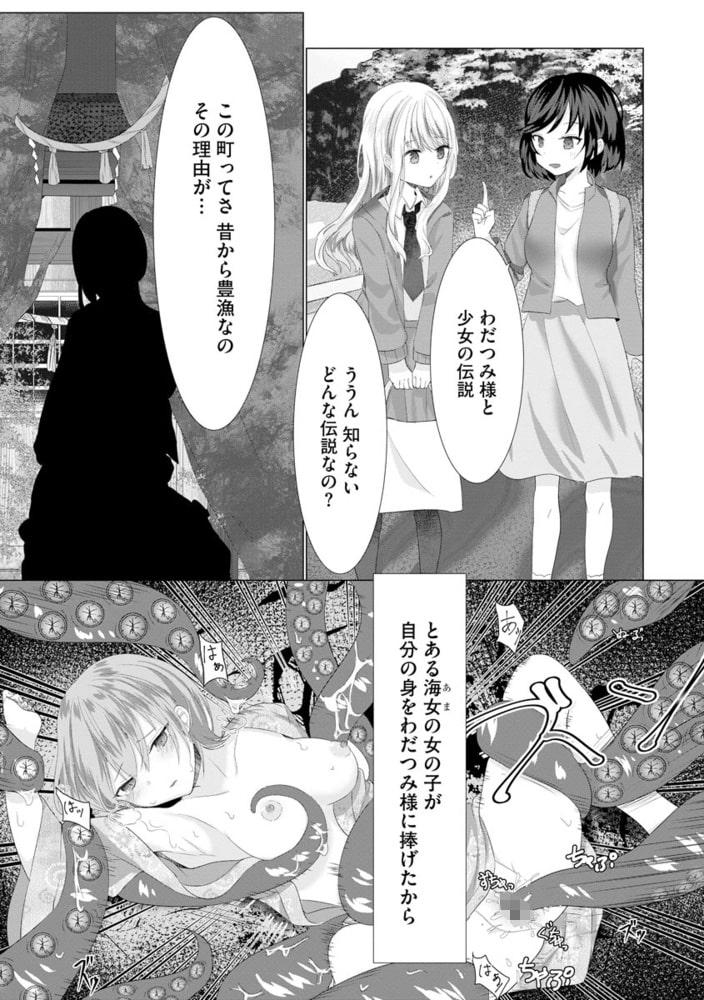 わだつみと少女【第1話】のサンプル画像4