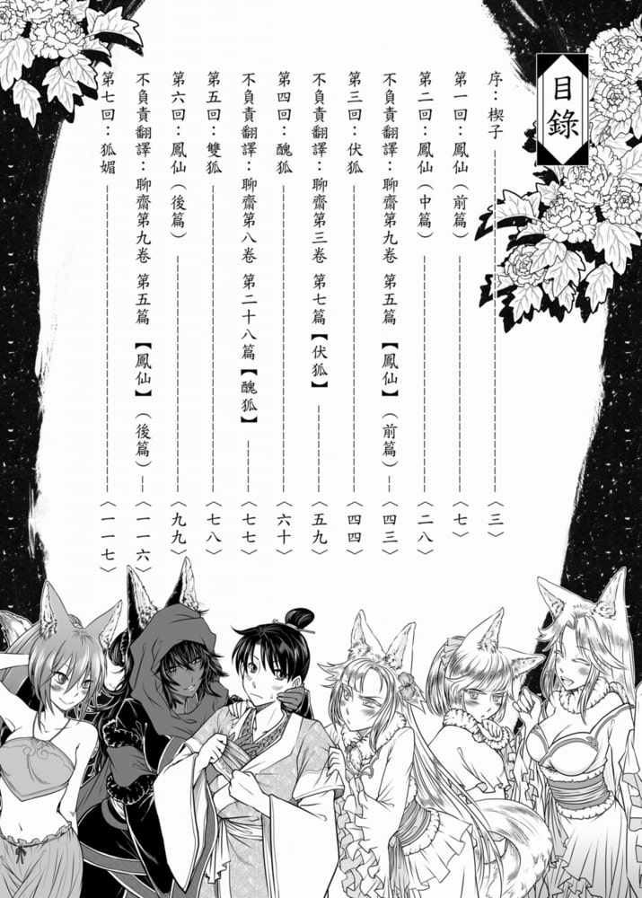 聊齋夜畫~狐魅~のサンプル画像
