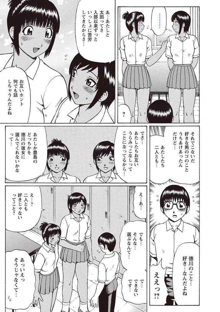 パコられ☆童貞たちの夏体験物語。