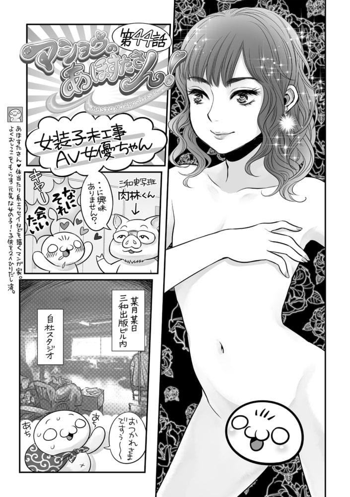 コミックマショウ 2020年10月号 サンプル画像15
