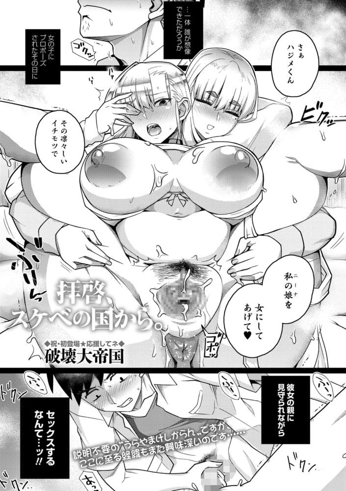 コミックマショウ 2020年10月号 サンプル画像6