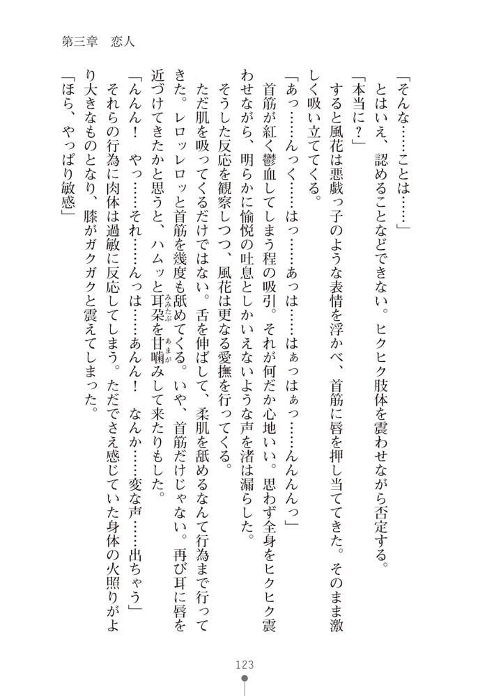 百合ACT ~王子様なお姫様、お姫様な王子様~